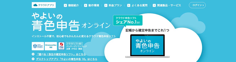 クラウド会計ソフトやよいの青色申告オンライン